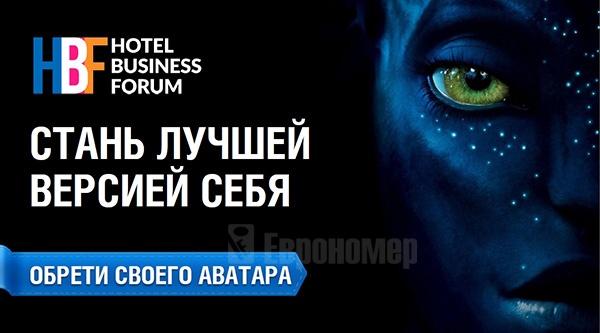 Hotel Business Forum 2018